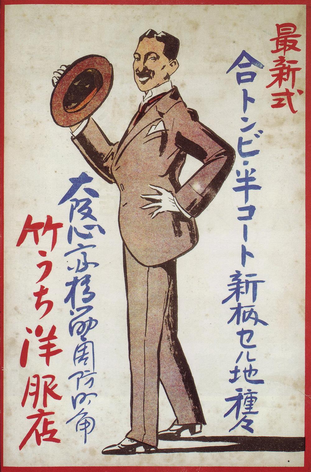 1920 Takeuchi clothing store ad in Doutoubori magazine 1small.jpg