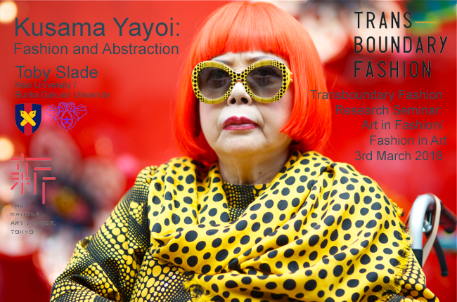 2017 Transboundary Fashion Conference - National Art Center Tokyo