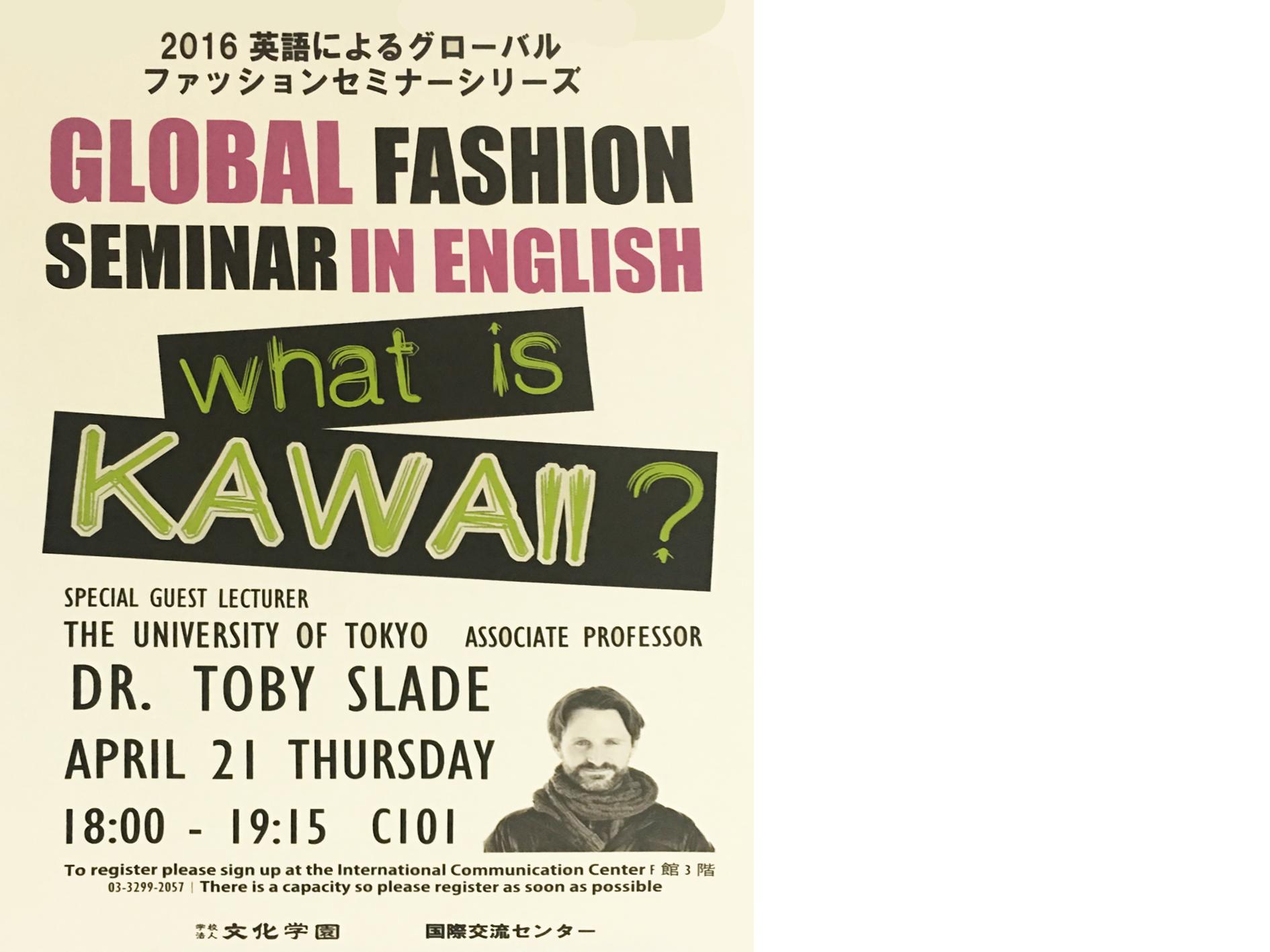2016Global Fashion Seminar - Bunka Gakuen University