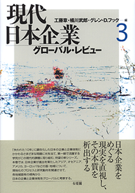 Great Britain: Japanese Capitalism - British Capitalism  (2006)