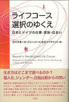 Sarariiman manga ni miru danjo no raifu kōsu  (2013)
