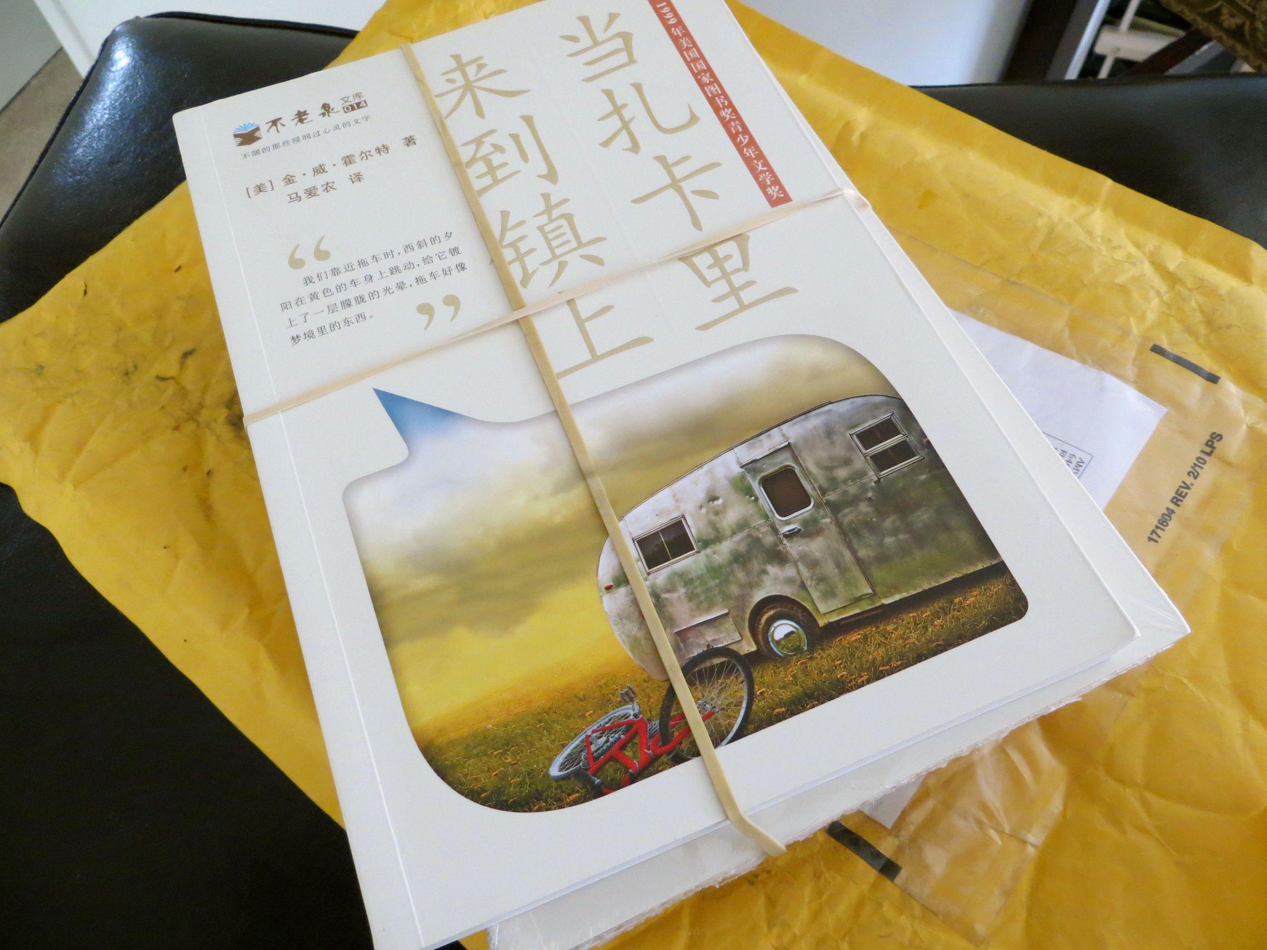 Chinese edition of  Zachary.jpg