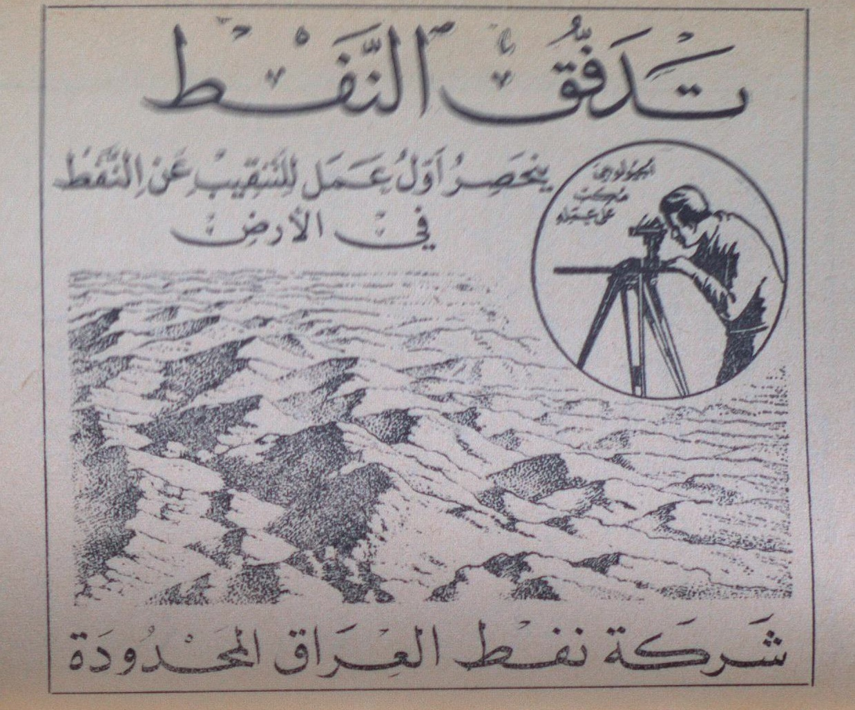 Iraq Petroleum Company, Ltd (Shi'r, 1958)
