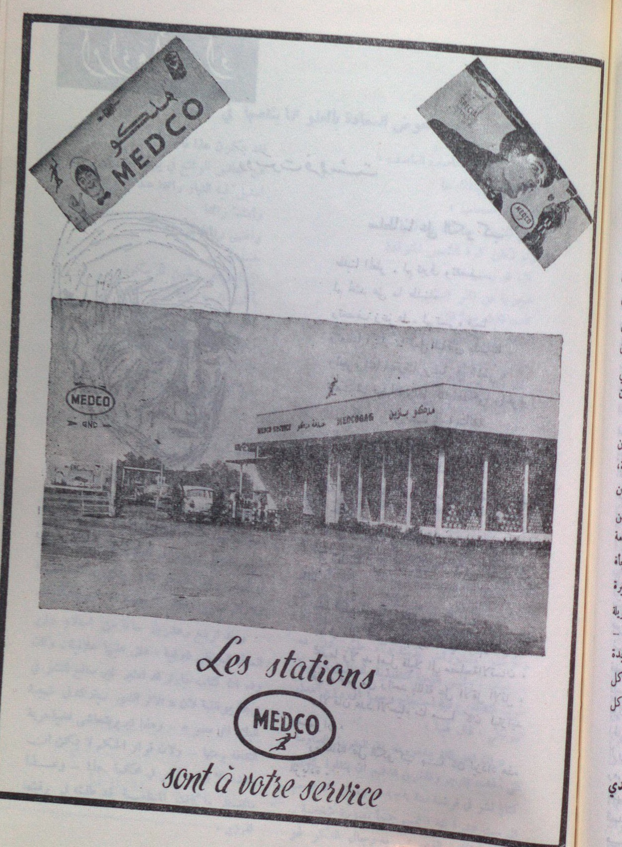 MEDCO Petroleum (Hiwar 1963)