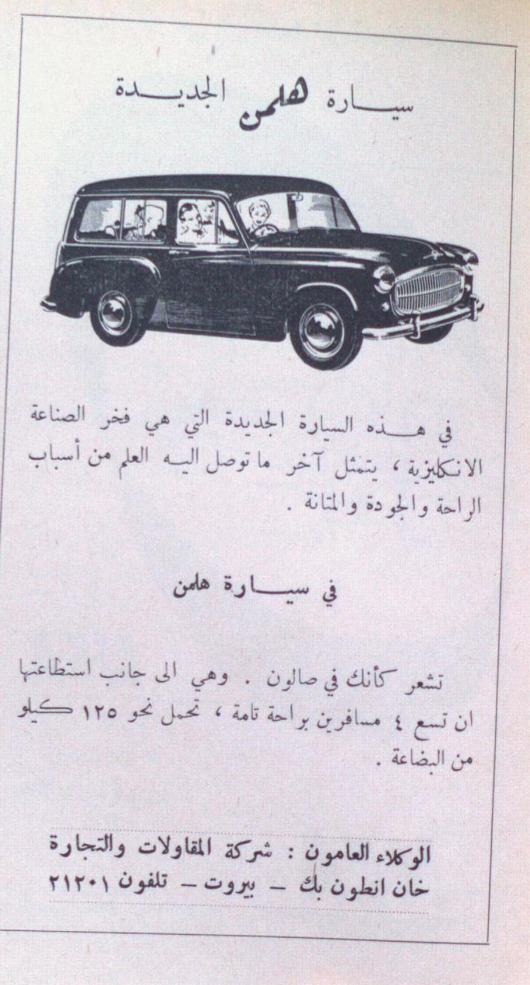 Hillman Cars (Shi'r, 1958)