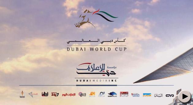 2013 Dubai World Cup TVC