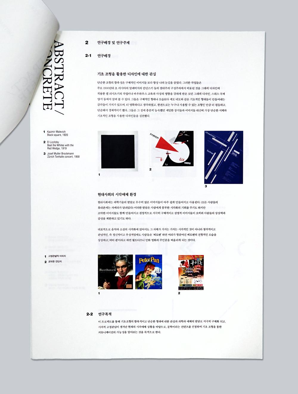 senior_thesis_03.jpg