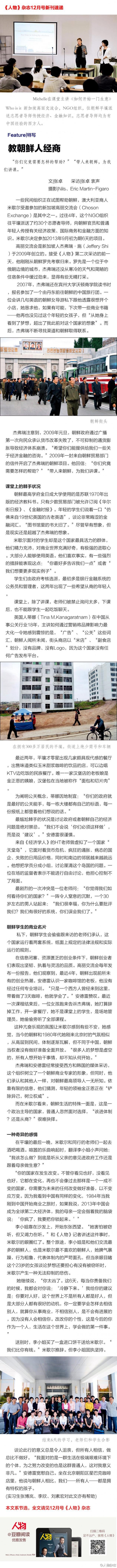 Ren-Wu-e1387774876308.jpg
