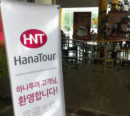 South Korean Tourists Welcome!