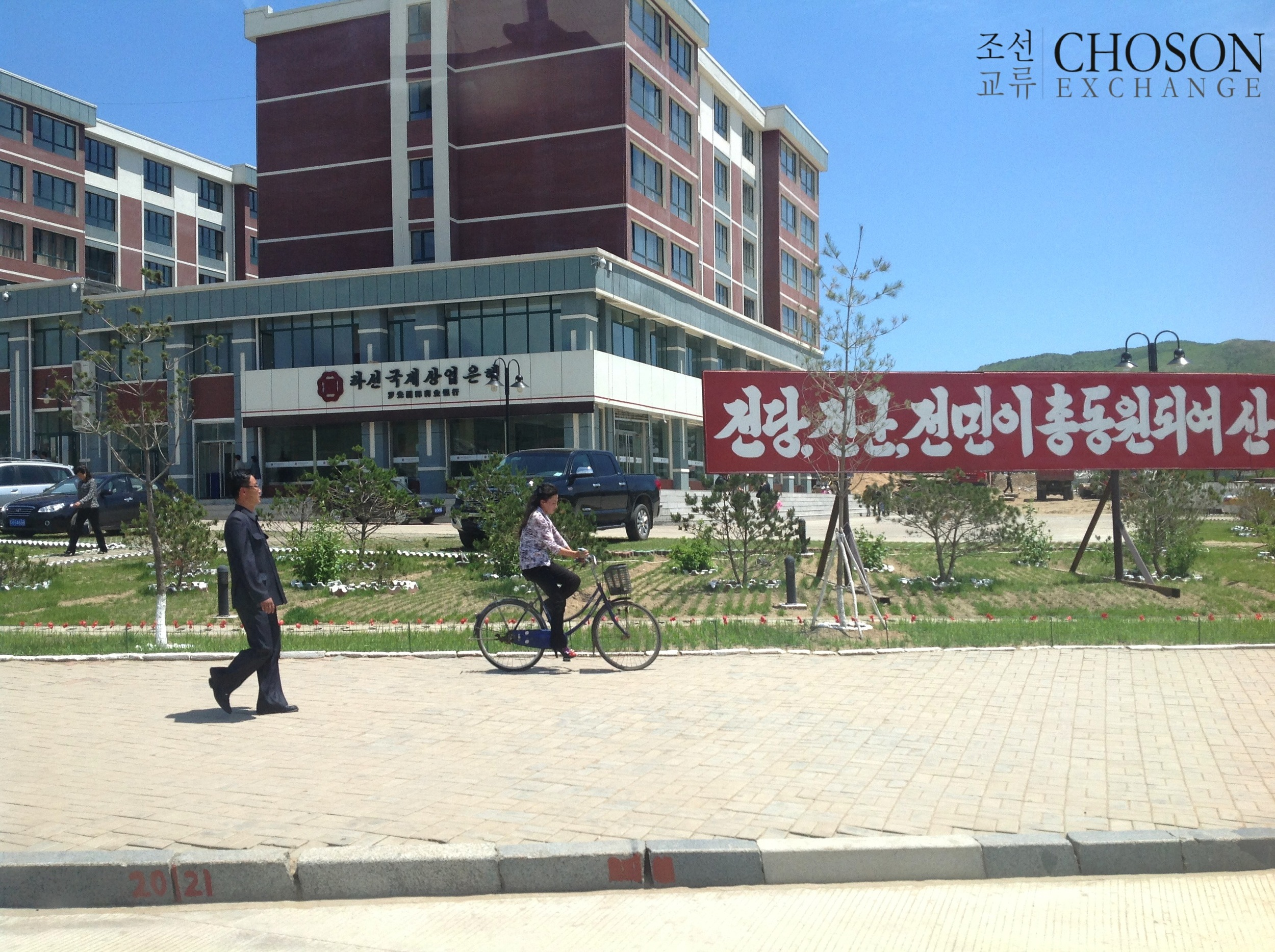 A bank and slogan in Rason, DPRK.