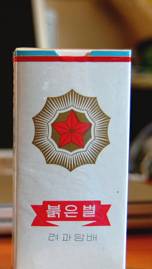 A pack of Red Star Cigarettes (flickr, Dominique Bergeron) edited.
