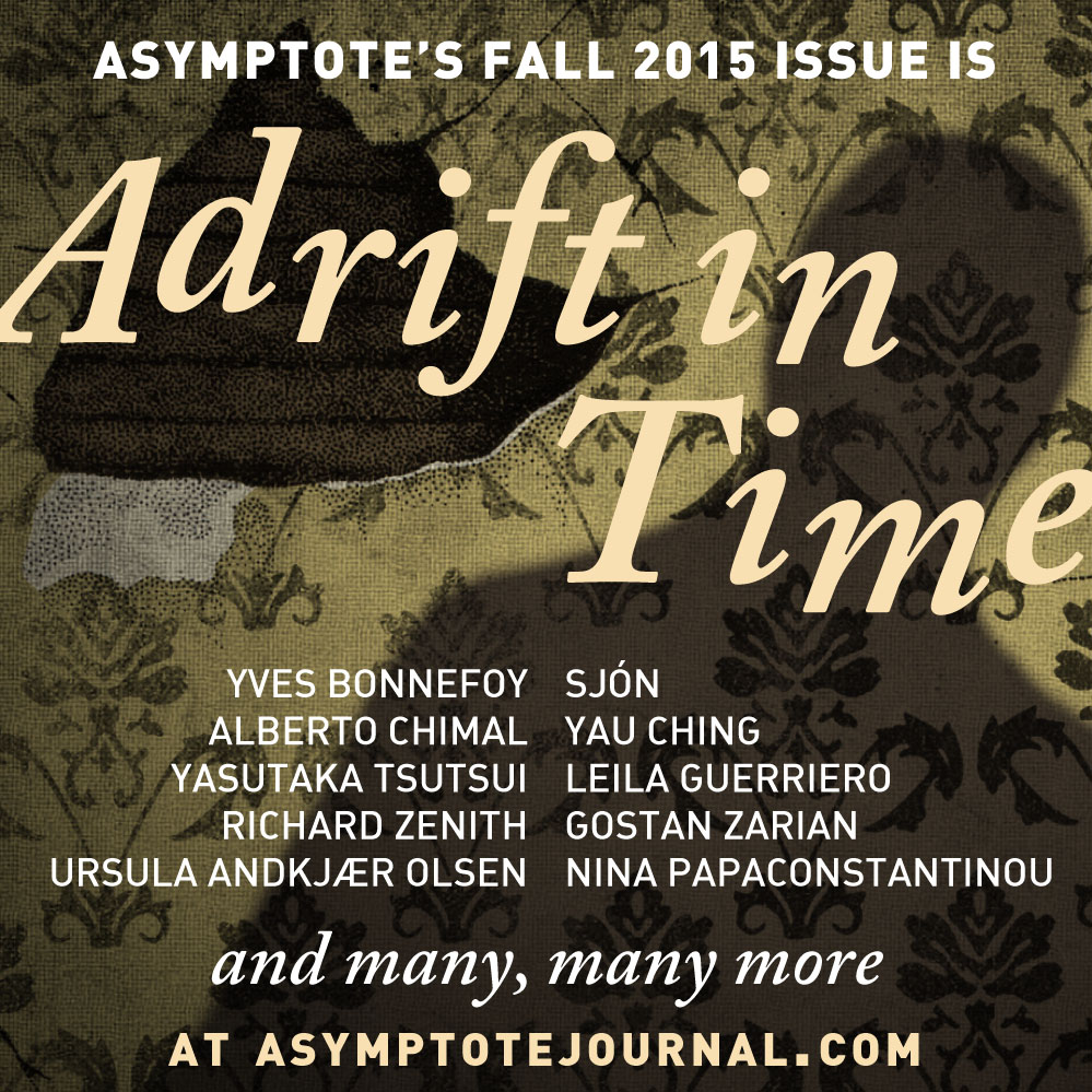 Asymptote  Fall 2015 Issue Facebook Announcement (feat. artwork by Samuel Hickson)