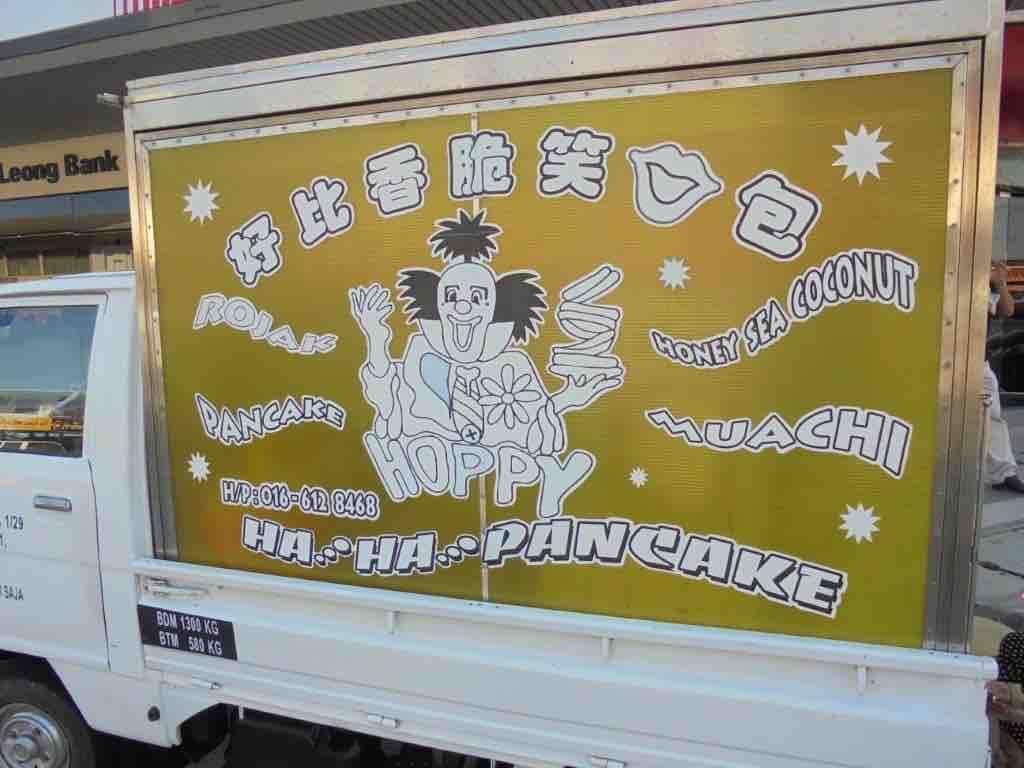 Ha Ha Pancake Truck