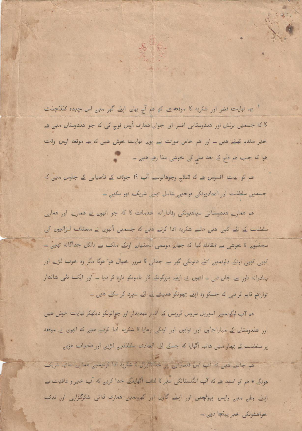 King's speech, August 1919 (2/2)