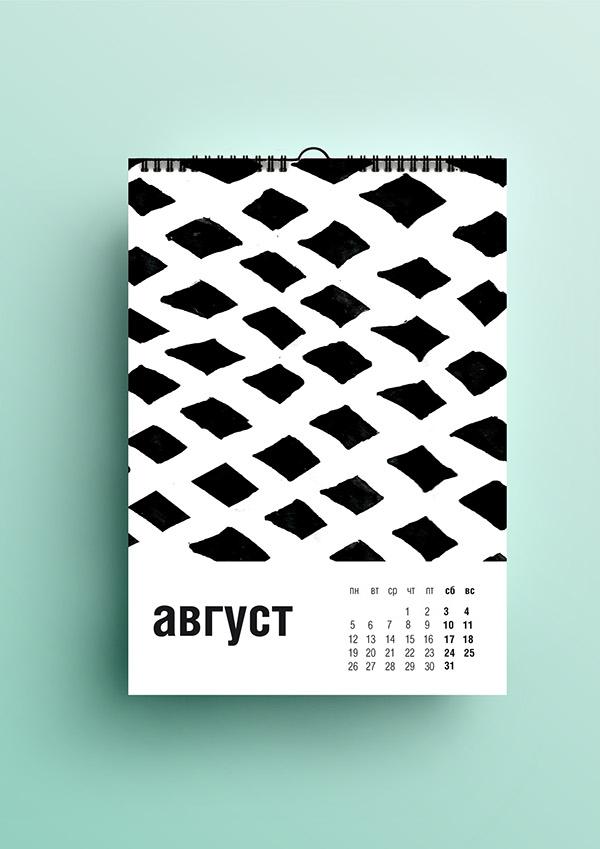 graphic-calendar-yulya-plotnik-6.jpg