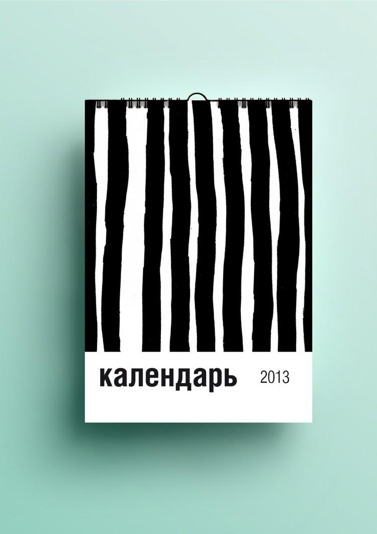 graphic-calendar-yulya-plotnik-1-750x1061.jpg