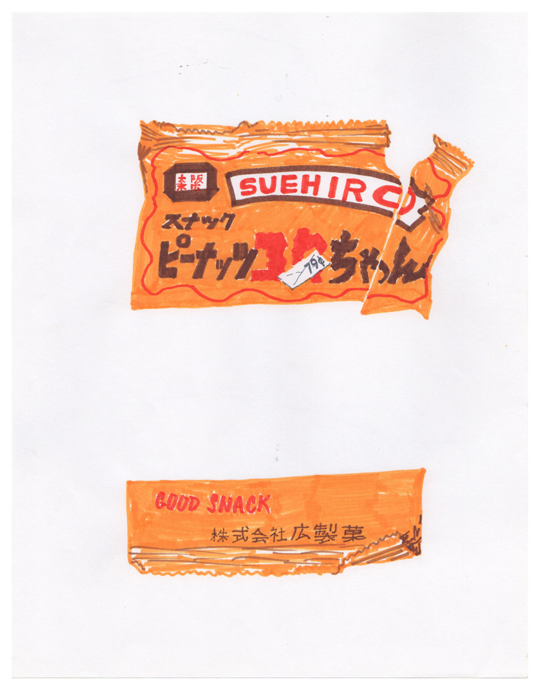 suehiro web.jpg