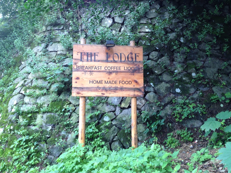"""The lodge"" is a rather famous Western style cafe and hotel host located in the village at the top of Moganshan"