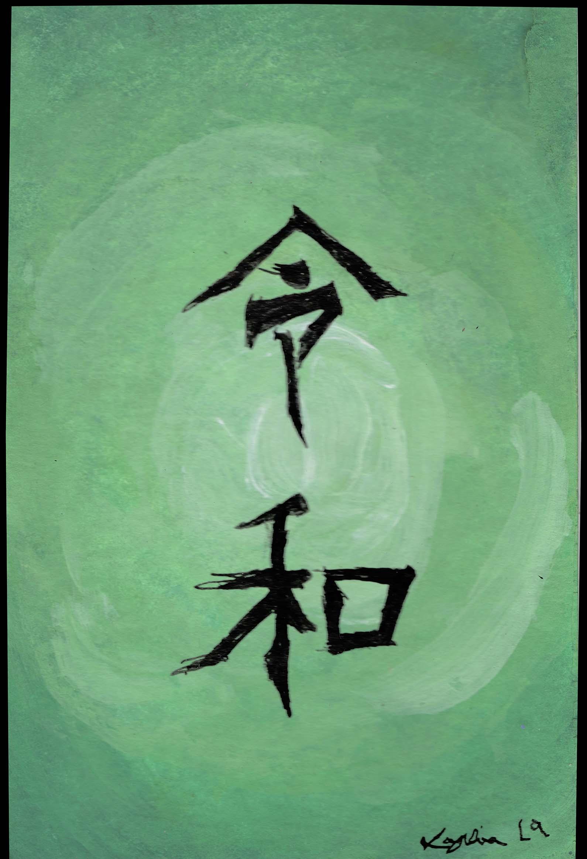 Rei Wa Meditation