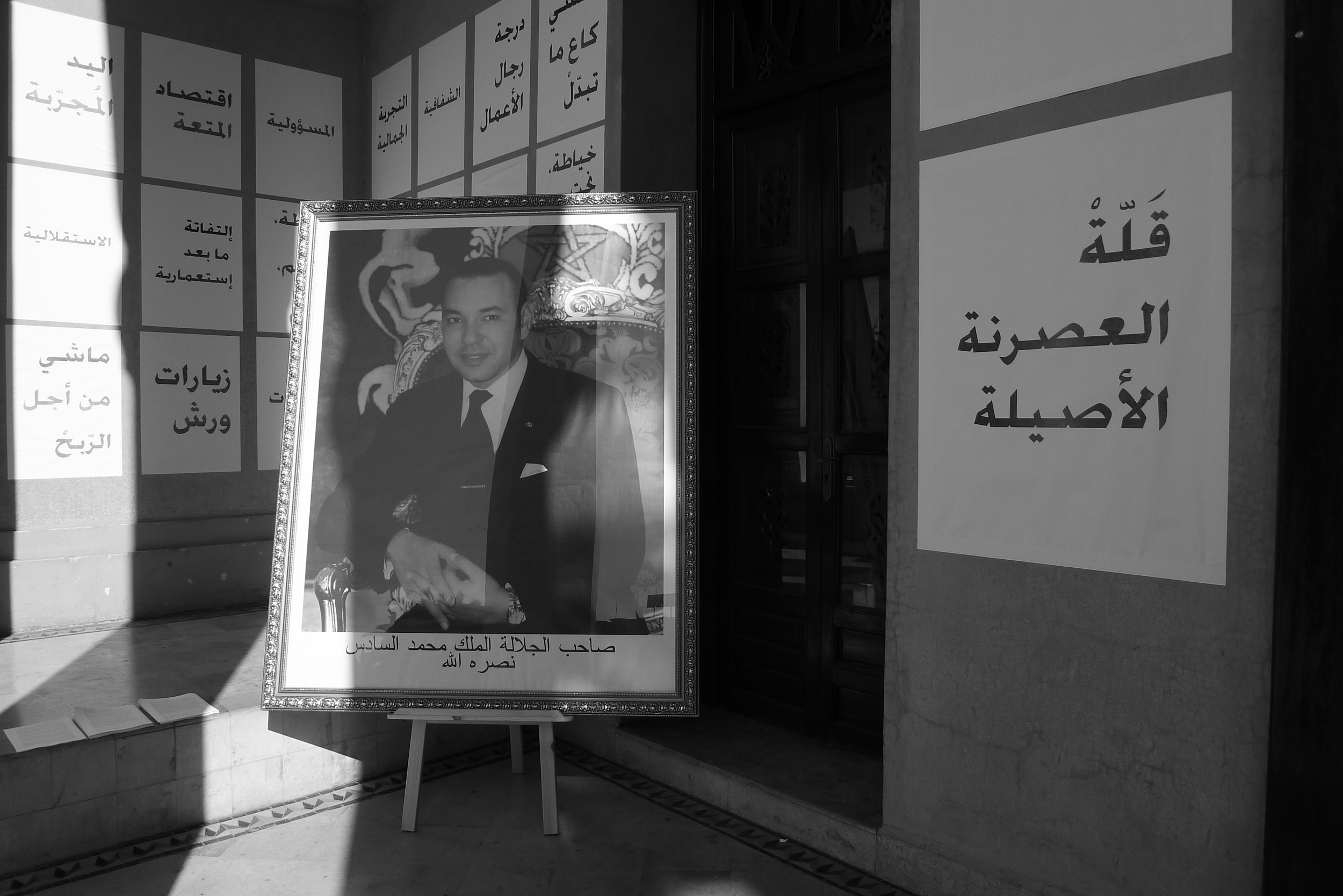 Installation View: 4th Marrakech Biennale, 2012