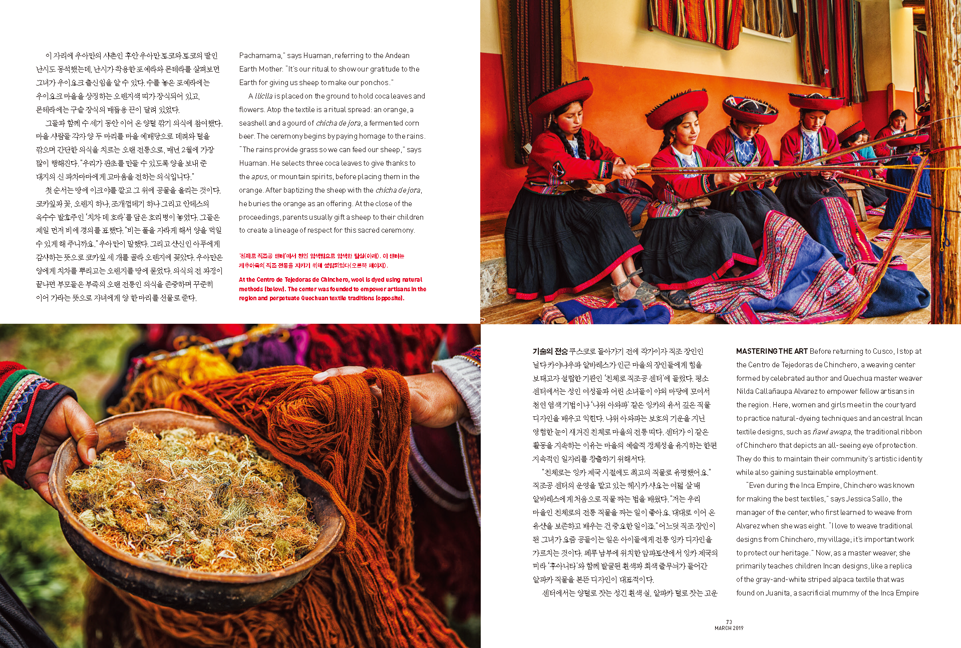 2019_3 - Cover Story - Traditional Quechuan Clothing_Page_4.png