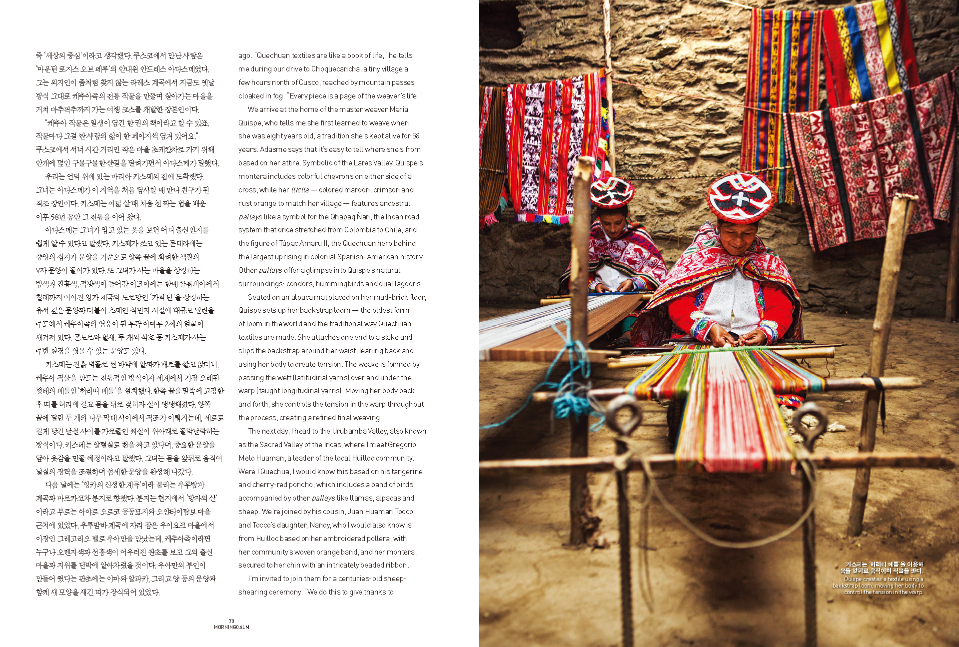 2019_3 - Cover Story - Traditional Quechuan Clothing_Page_3.png