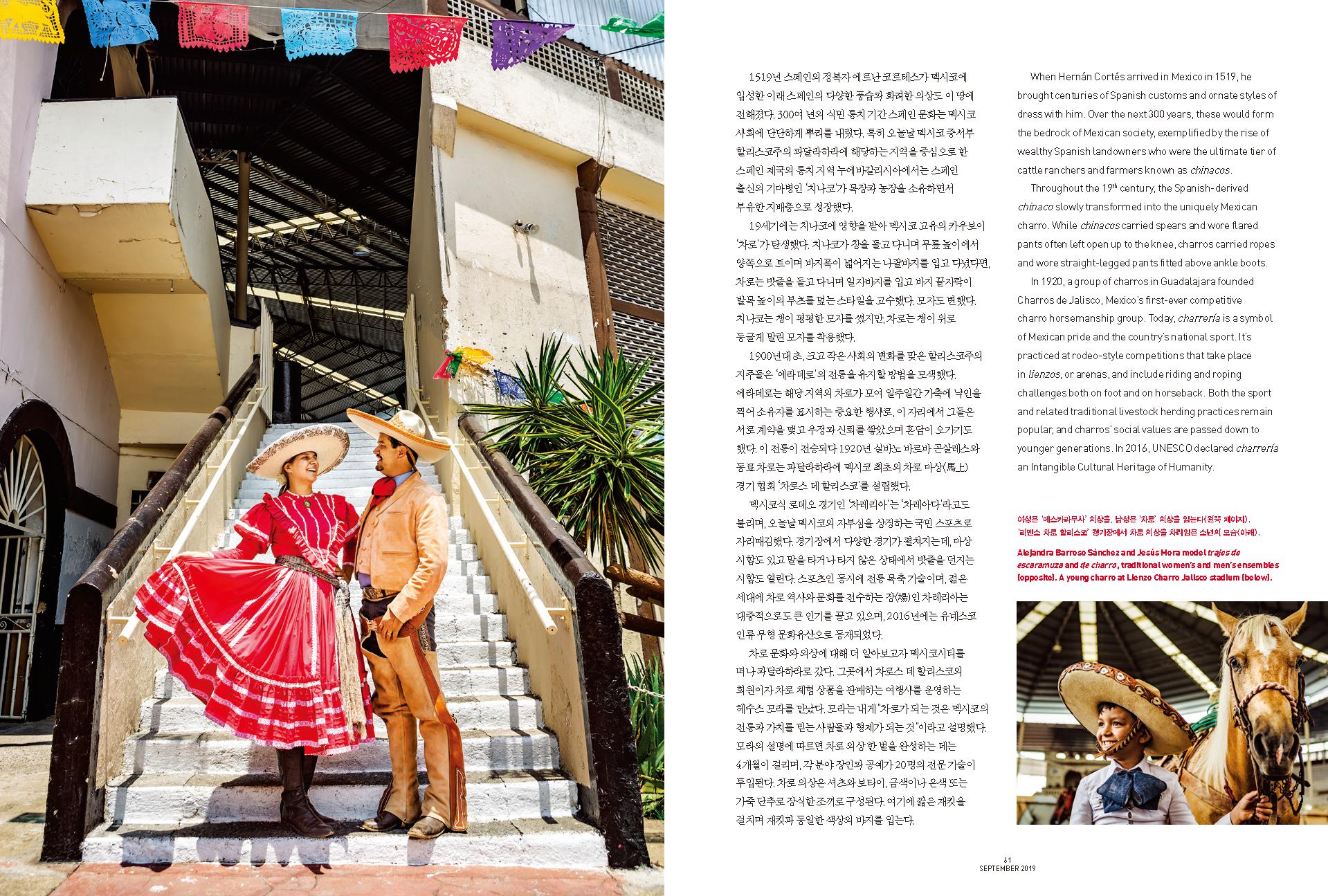2019_9 - Cover Story - Trajes de Charro_Page_3.png