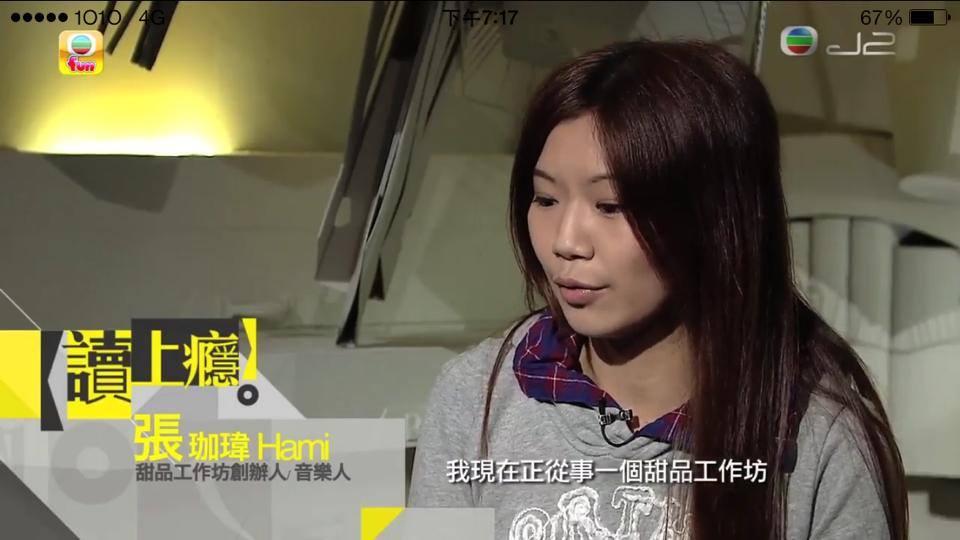 TVB J2 讀上癮.jpg