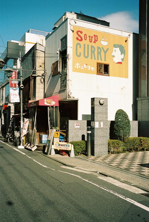 Soup curry, Shimo-Kitazawa