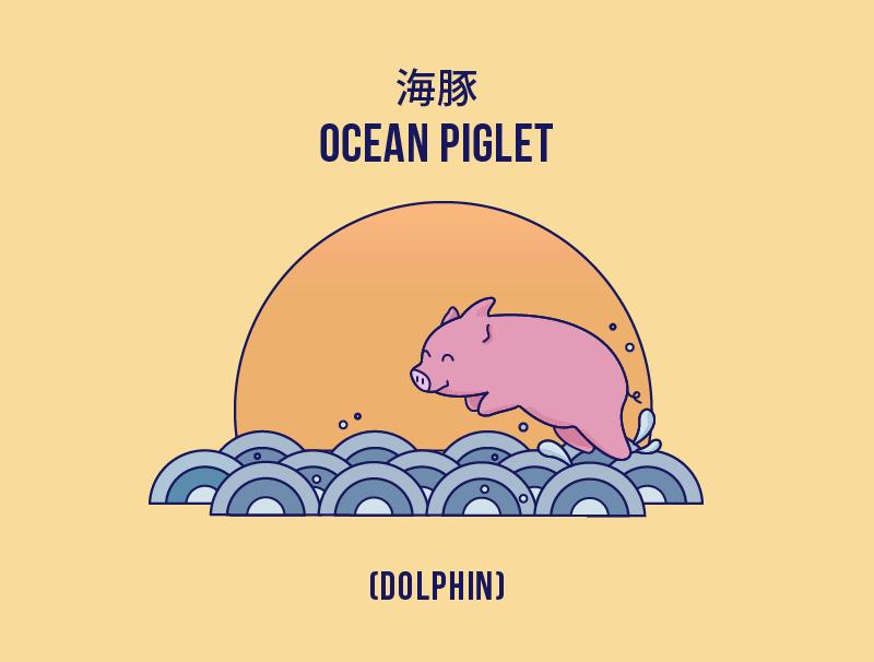 oceanpig-final.png