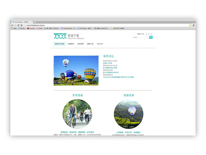 The old version of the website (screen captured in 2013)