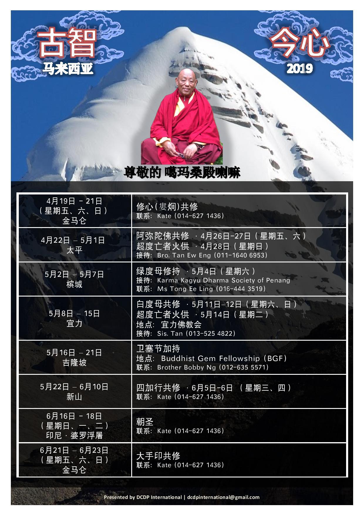 Lama Chinese-page-001.jpg
