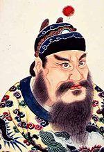 First Emperor of China, Qin Shi Huang