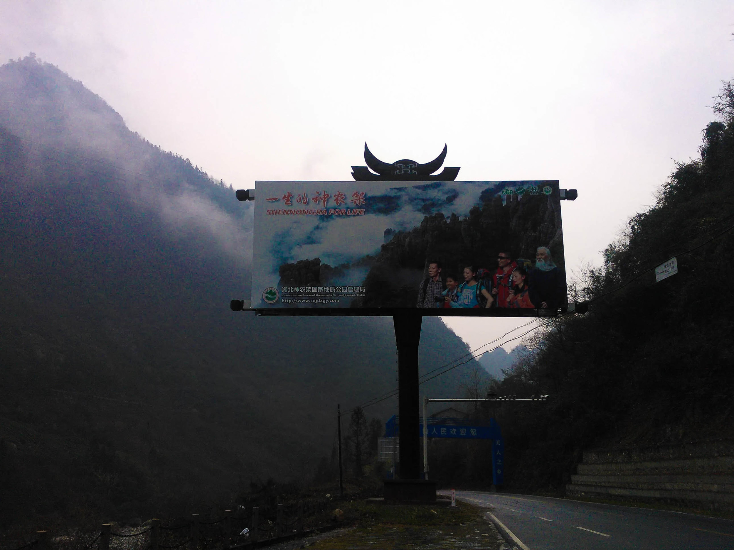 Tourist Sign in Xin Shan on the way to Shennongjia