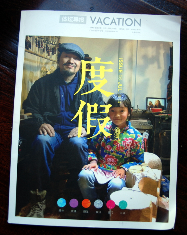 July magazine cover, MuXinron with daughter, photo taken from A-jun's phone