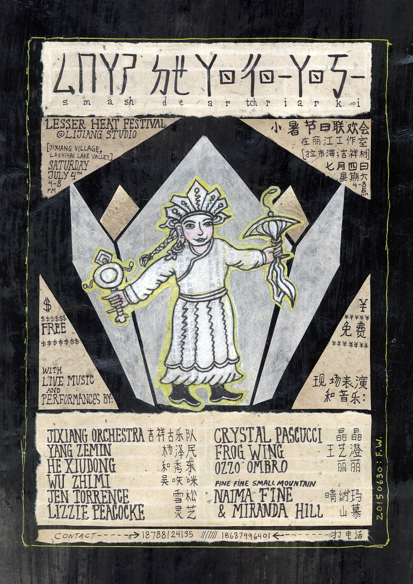 "Flier composed on Dongba paper. ""s m a sh  d e  a r tch r i a r k i,"" (English title) spelled with Taiwanese BPMF phonetic alphabet- originally Chinese symbols, but eradicated in the Cultural Revolution. Central figure is the symbol/ illustration for Dongba dance ""La Mu Tso."" She represents ""a woman with magical powers"" or ""Dongba's wife."" The shapes behind her form half-a-dodecahedron; it    echoes her Dongba crown, while also  referencing Jixiang Orb's dodecahedral structure. /// Design: Frog Wing"
