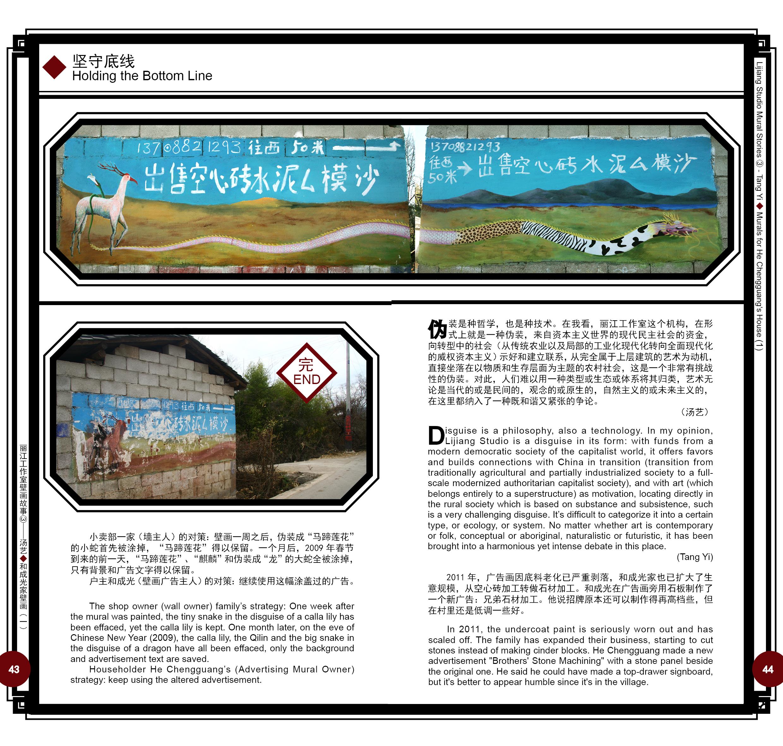 丽江工作室壁画故事52.jpg