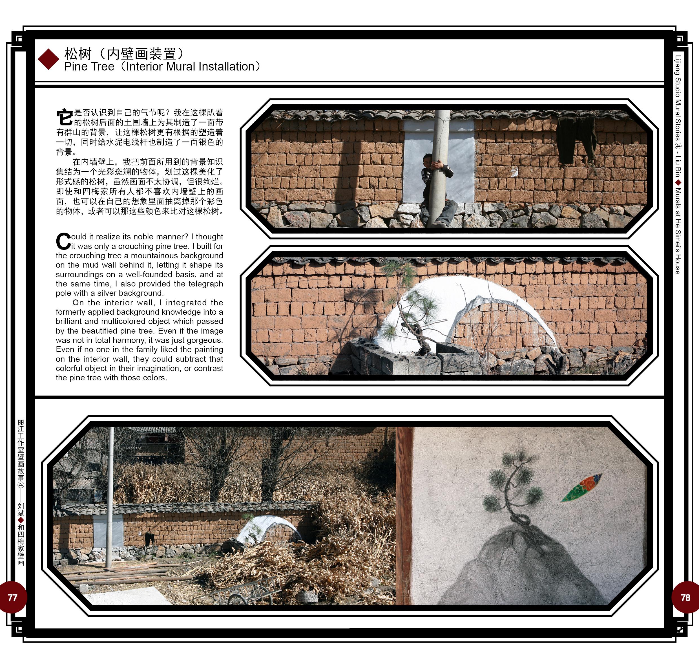 丽江工作室壁画故事86.jpg