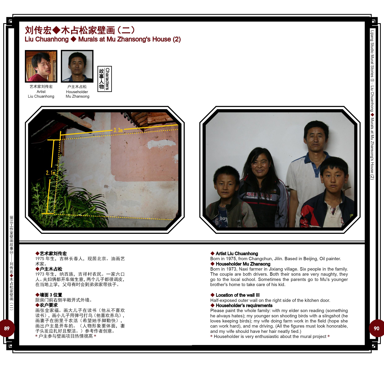 丽江工作室壁画故事98.jpg