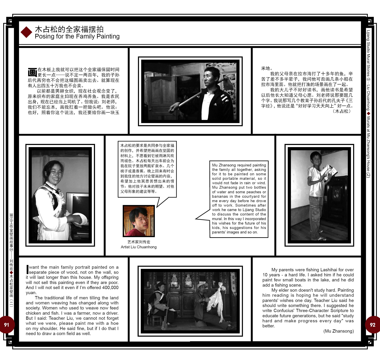 丽江工作室壁画故事100.jpg