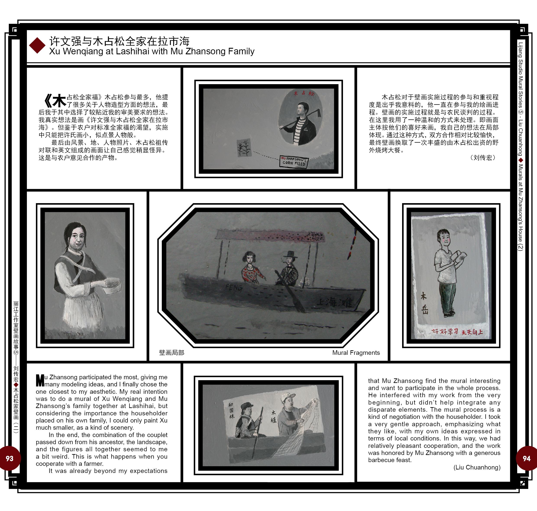 丽江工作室壁画故事102.jpg