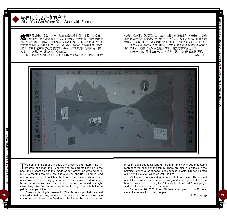 丽江工作室壁画故事104.jpg