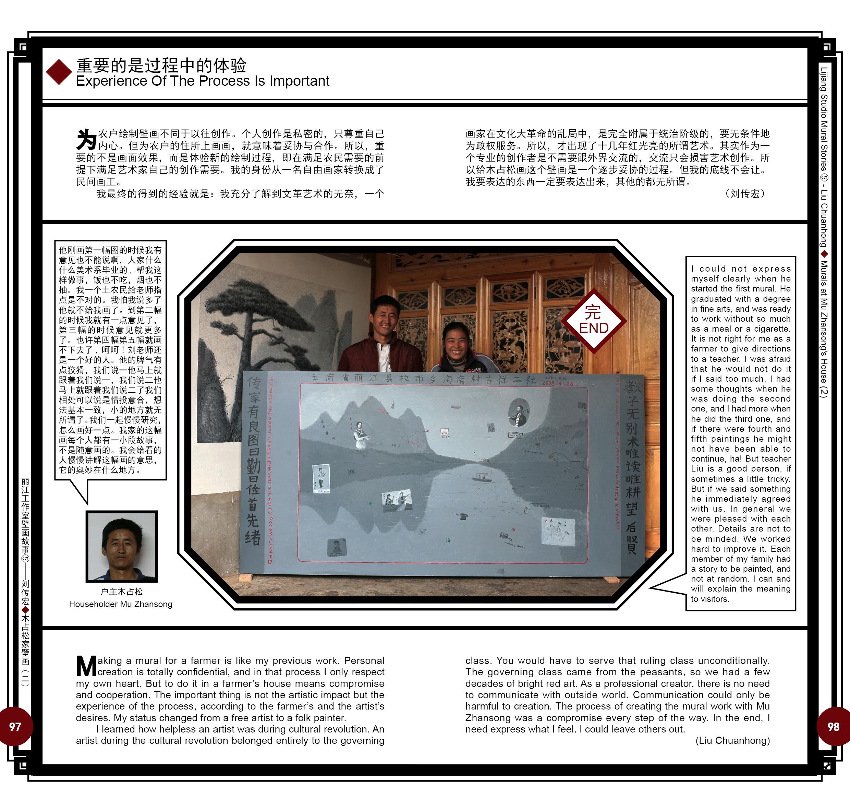 丽江工作室壁画故事106.jpg