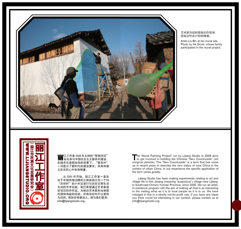 丽江工作室壁画故事4.jpg