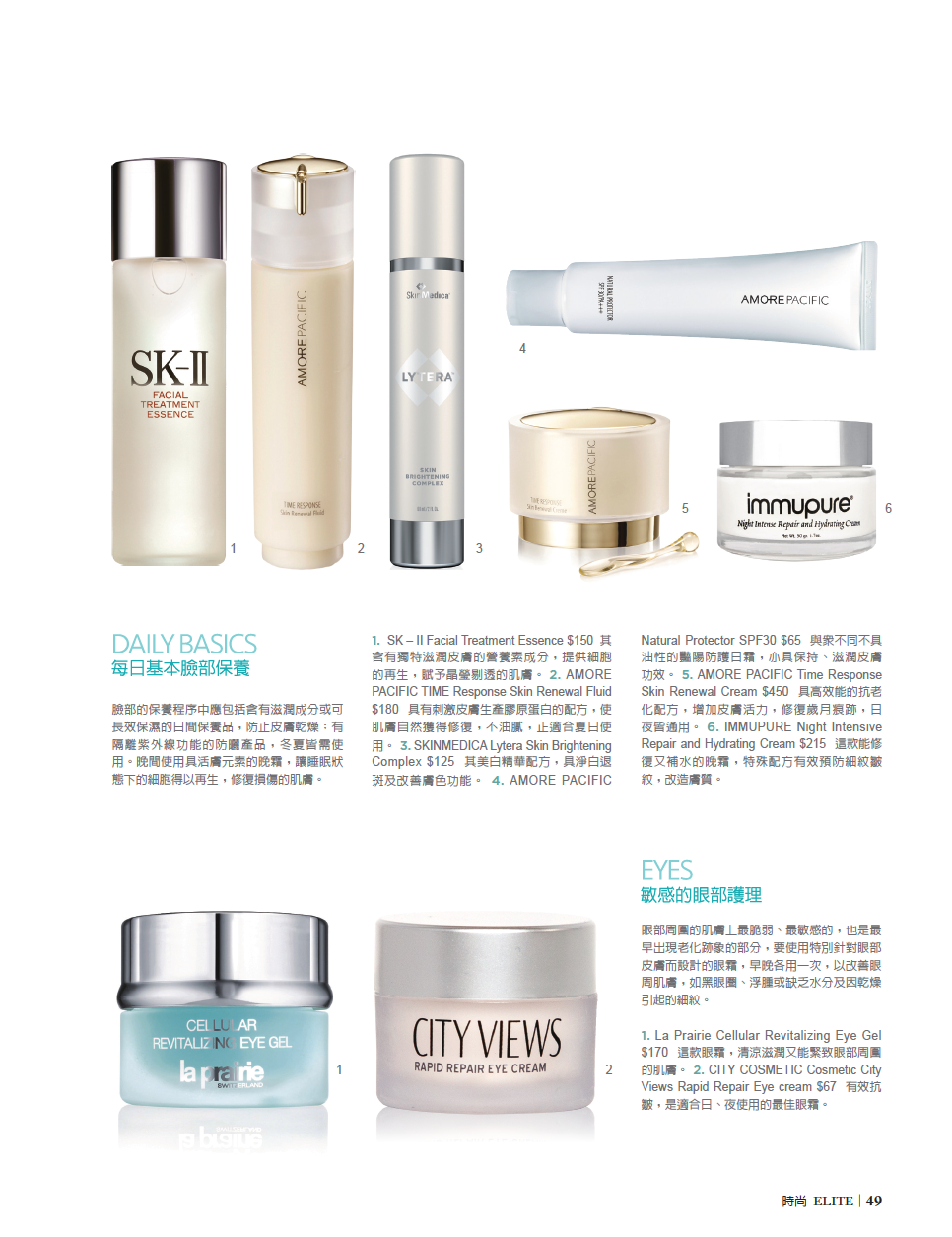 ELITE_049_Summer 2014_Daily Skincare Routine.jpg