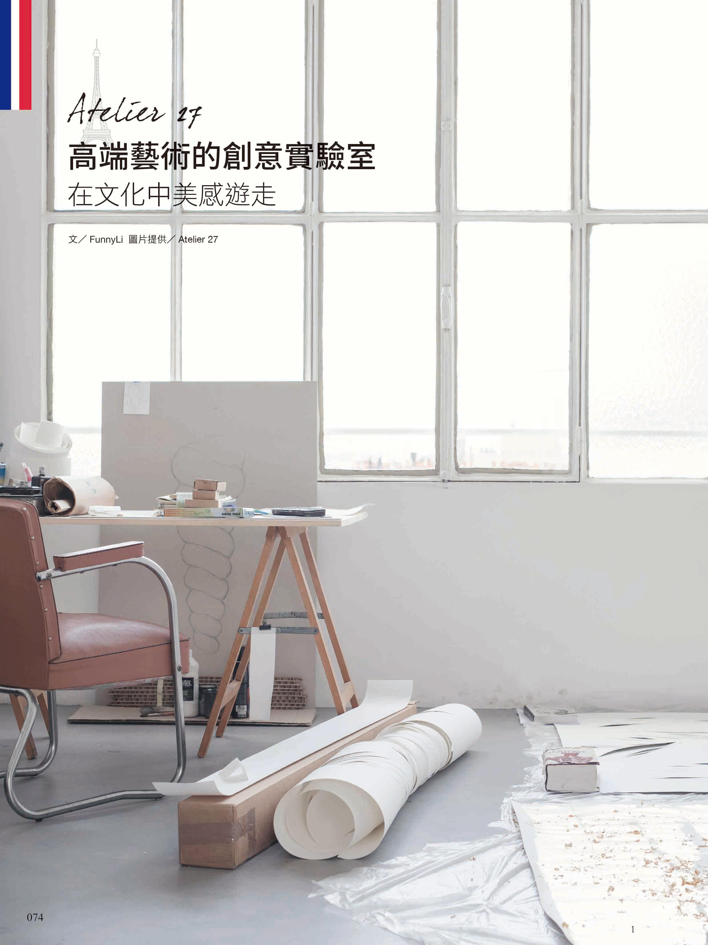 TAIWAN INTERIOR MAGAZINE