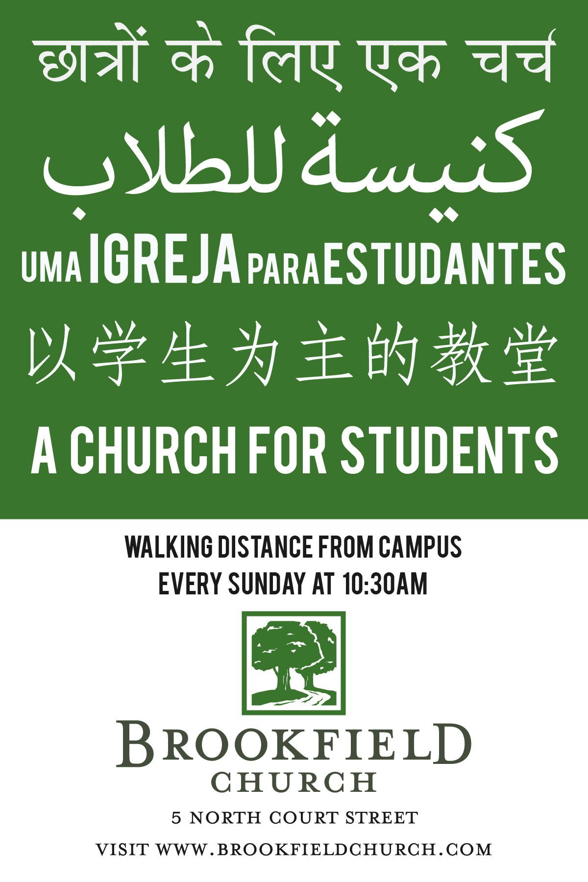 A multilingual advertisement for college students. Used as an 11x17in flyer and postcards.
