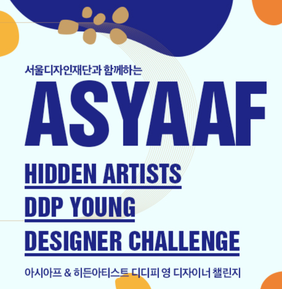 ASYAAF: Asian Students and Young Artists Festival (group exhibition)DDP (Dongdaemun Design Plaza)Seoul South KoreaJuly 23 - August 18 - LEARN MORE