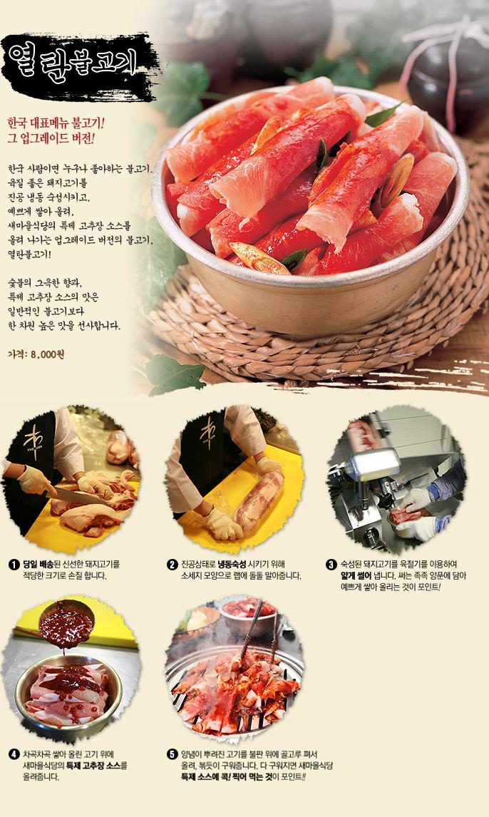 The famous 열탄불고기 (YulTan BulGoGi). Thinly sliced spicy pork bbq.