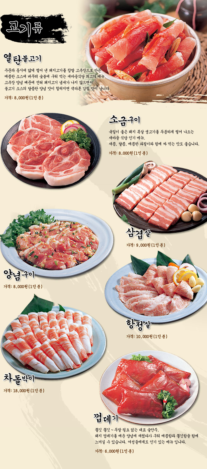 Other pork bbq selections.